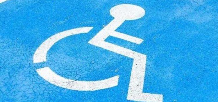 Πρόσκληση σε Εκλογοαπολογιστική Συνέλευση του Συλλόγου Γονέων και Κηδεμόνων Ατόμων με Αναπηρία ΠΕ Φλώρινας