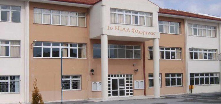 Καταβολή έκτακτης ενίσχυσης 700 ευρώ σε μαθητευόμενους του Μεταλυκειακού έτους – Τάξη Μαθητείας Επαγγελματικών Λυκείων (ΕΠΑ.Λ.)