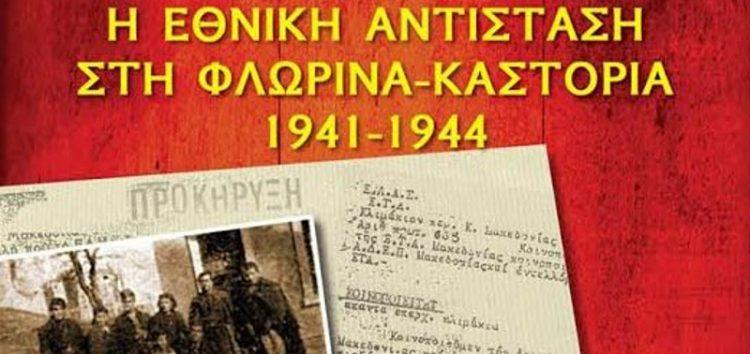 Παρουσίαση στο Αμύνταιο του βιβλίου «Η Εθνική Αντίσταση σε Φλώρινα Καστοριά 1941 – 1944»