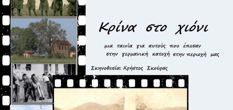 Παρουσίαση στη Θεσσαλονίκη του ιστορικού ντοκιμαντέρ «Κρίνα στο Χιόνι»