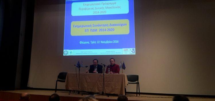 Ολοκληρώθηκε ο κύκλος των ενημερωτικών συναντήσεων για τους δικαιούχους του Επιχειρησιακού Προγράμματος Δυτικής Μακεδονίας
