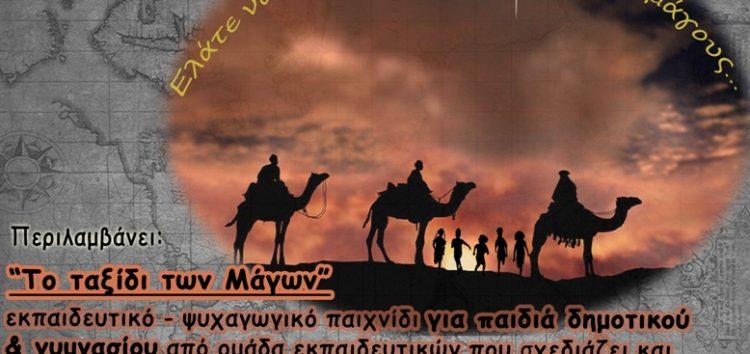 Το «ταξίδι των μάγων» από την Μητρόπολη Φλώρινας