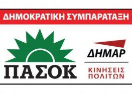 Το νομαρχιακό συμβούλιο Φλώρινας της Δημοκρατικής Συμπαράταξης