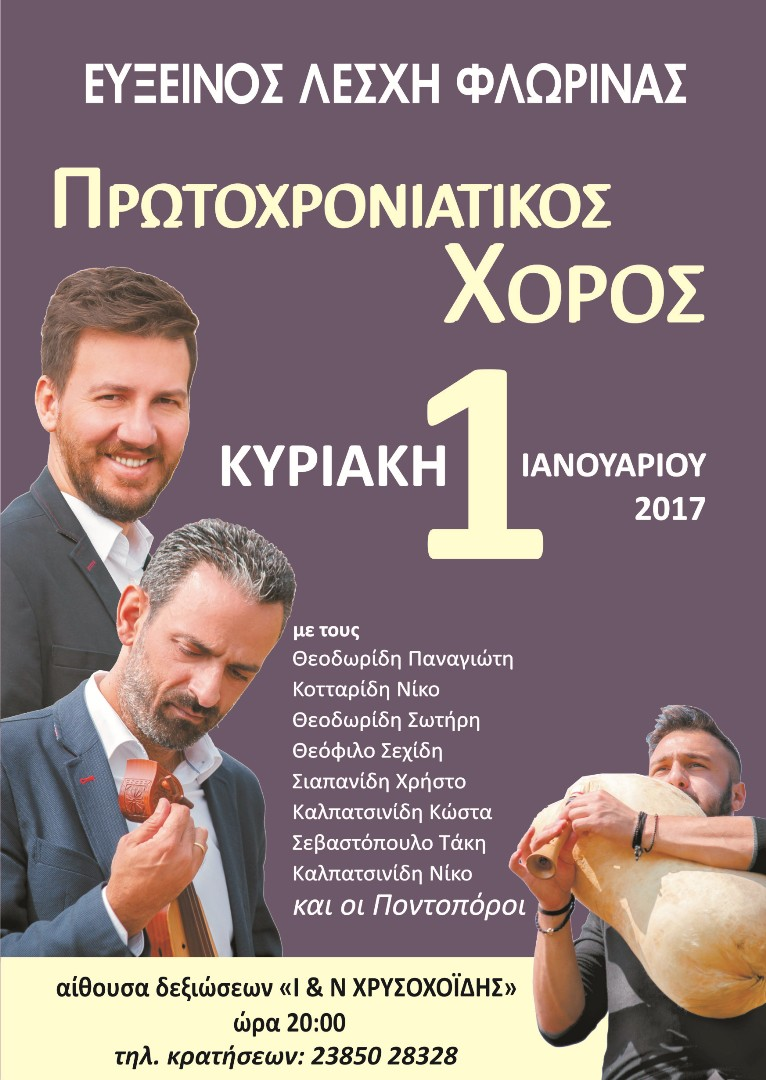 efkseinos-lesxh-2017