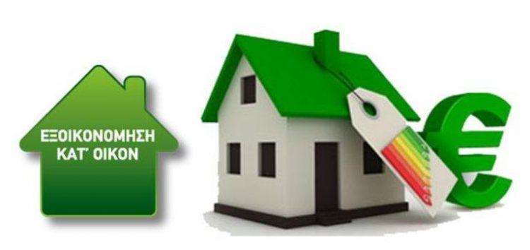 Ενημέρωση σχετικά με το Πρόγραμμα «Εξοικονόμηση κατ' οίκον»