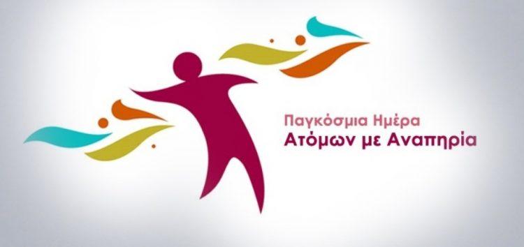 Η Διεύθυνση Δευτεροβάθμιας Εκπαίδευσης Φλώρινας για την 3η Δεκεμβρίου, Εθνική και Παγκόσμια Ημέρα Ατόμων με Αναπηρία