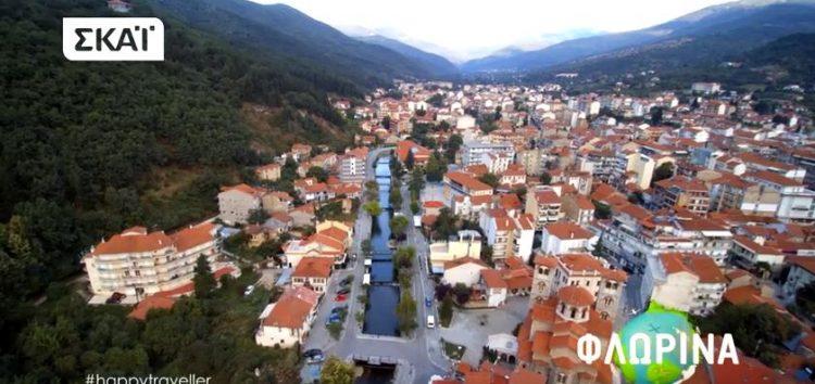 Η εκπομπή Happy Traveller στη Φλώρινα (video)