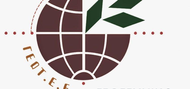 ΓΕΩΤ.Ε.Ε./Π.Δ.Μ.: Προτάσεις για την αναθεώρηση του Σχεδίου Διαχείρισης Υδάτων Δυτικής Μακεδονίας