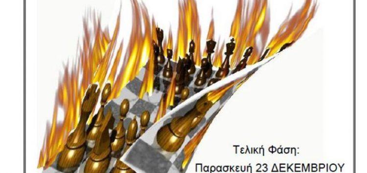 14o Τουρνουά Σκακιού «Κύπελλο Φωτιάς»