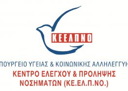 Οριστικά αποτελέσματα για τις 679 προσλήψεις στο ΚΕΕΛΠΝΟ
