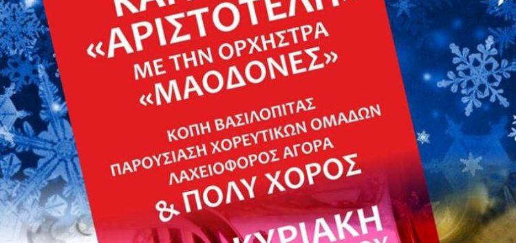 Πρωτοχρονιάτικος χορός του τμήματος Εθνογραφίας και Χορού του «Αριστοτέλη»