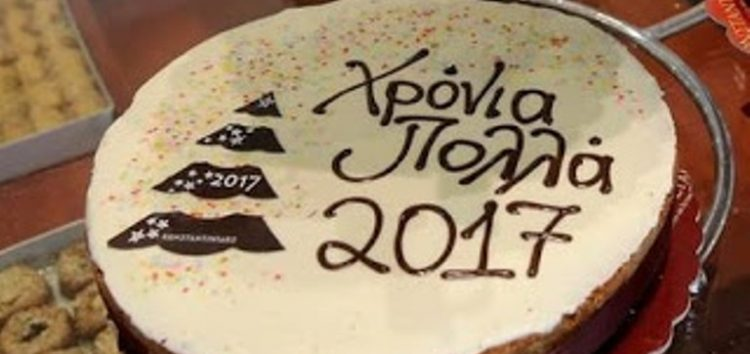 Κοπή βασιλόπιτας από τον ΑΟΦ για το 2017