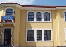 Ευχαριστήριο του 6ου ολοήμερου δημοτικού σχολείου Φλώρινας «Ίων Δραγούμης»