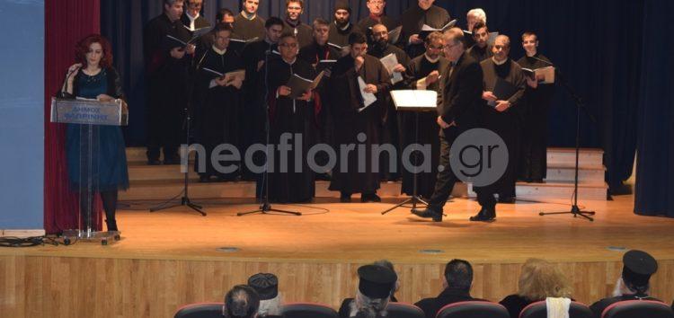 Εκδήλωση για τους Τρεις Ιεράρχες από το Γενικό Εκκλησιαστικό Λύκειο – Γυμνάσιο (pics)