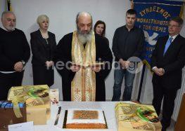 Η βασιλόπιτα του Συνδέσμου Μοναστηριωτών Φλώρινας (video, pics)