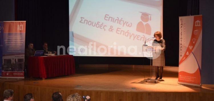 Εκδήλωση επαγγελματικού προσανατολισμού του φροντιστηρίου Μ.Ε. «Αριστοτέλειο» (video, pics)