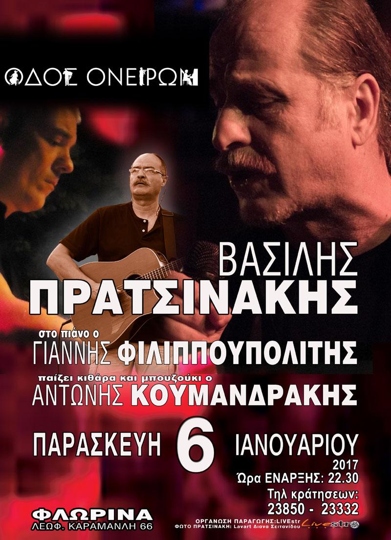 poster-pratsinakis-vasilis-florina-jan-2017