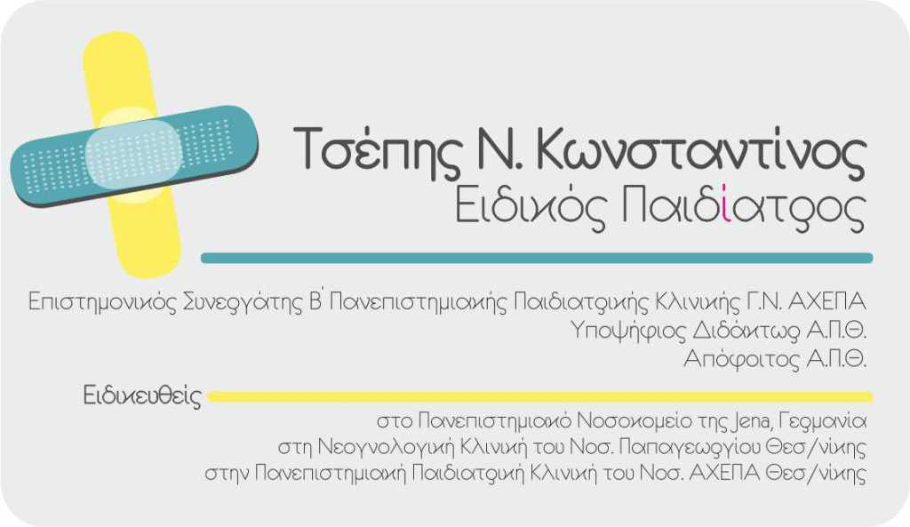 TsepisKonstantinos-Business Card-1