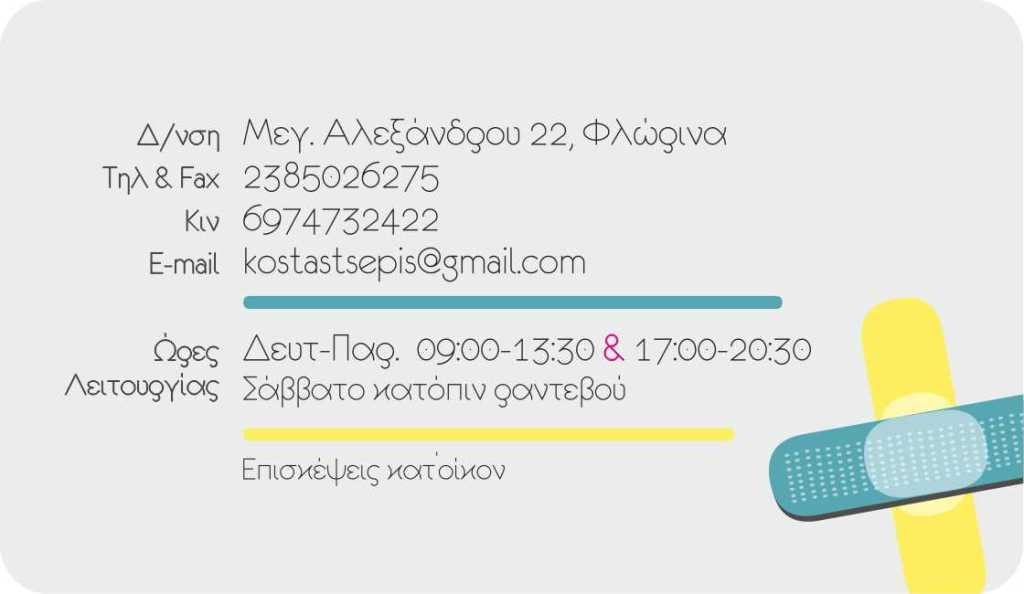 TsepisKonstantinos-Business Card-2