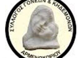 Κοπή βασιλόπιτας του Συλλόγου Γονέων και Κηδεμόνων Αρμενοχωρίου