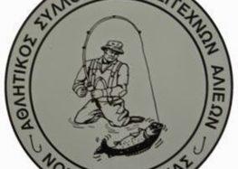 Κοπή βασιλόπιτας του Αθλητικού Συλλόγου Ερασιτεχνών Αλιέων Φλώρινας