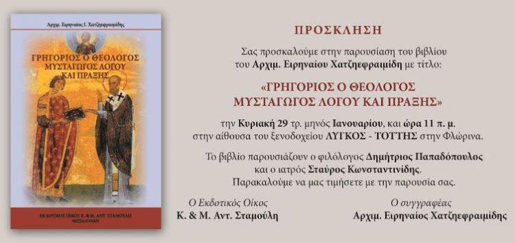 Παρουσίαση του νέου βιβλίου του Αρχιμανδρίτη Ειρηναίου Χατζηεφραιμίδη
