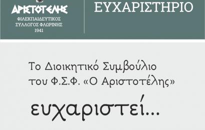 Ο «Αριστοτέλης» ευχαριστεί θερμά τον Γιάννη Λουκά