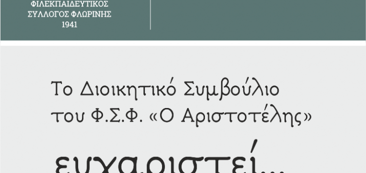 Ο «Αριστοτέλης» ευχαριστεί τους χορηγούς της Ακαδημίας Οίνου του συλλόγου