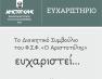 Ο «Αριστοτέλης» ευχαριστεί την κα Κασσιανή Τριανταφυλλίδη – Στάη