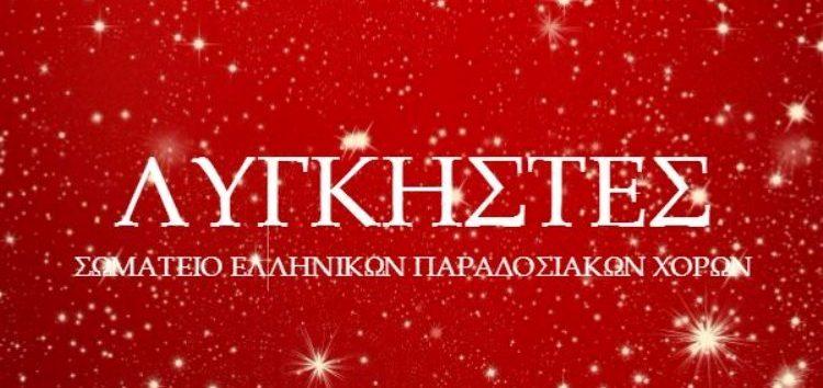 Ο ετήσιος χορός των «Λυγκηστών»