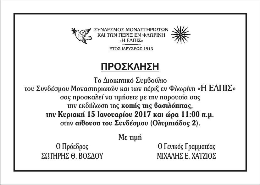 monasthriotes-2017-2