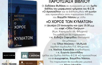 Παρουσίαση του βιβλίου του Βαγγέλη Νάστου «Ο χορός των κυμάτων»