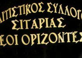 Το νέο Δ.Σ. του Πολιτιστικού Συλλόγου Σιταριάς «Νέοι Ορίζοντες»