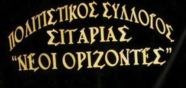 Το νέο Δ.Σ. του Πολιτιστικού Συλλόγου «Νέοι Ορίζοντες» Σιταριάς