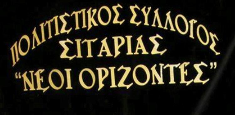 Αποτέλεσμα εικόνας για Σύλλογος Σιταριάς Φλώρινας «Νέοι Ορίζοντες»