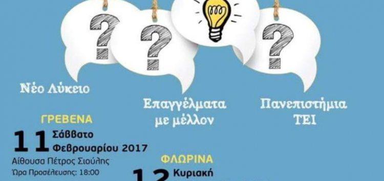 Ημερίδα επαγγελματικού προσανατολισμού στη Φλώρινα από το Σύλλογο Εκπαιδευτικών Φροντιστών Δυτικής Μακεδονίας