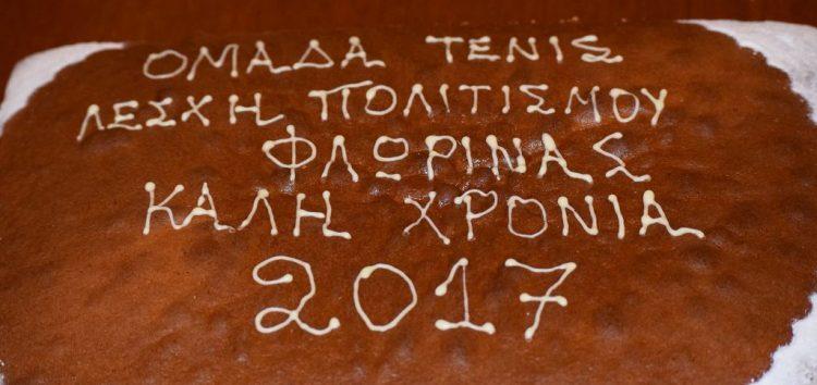 Κοπή βασιλόπιτας του τμήματος τένις της Λέσχης Πολιτισμού Φλώρινας