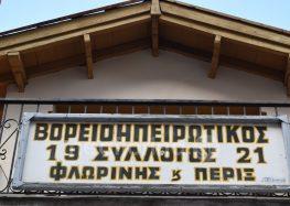 Προκήρυξη 50 βοηθημάτων γήρατος & ένδειας σε Βορειοηπειρώτες εις βάρος των εσόδων του Μπάγκειου Ιδρύματος