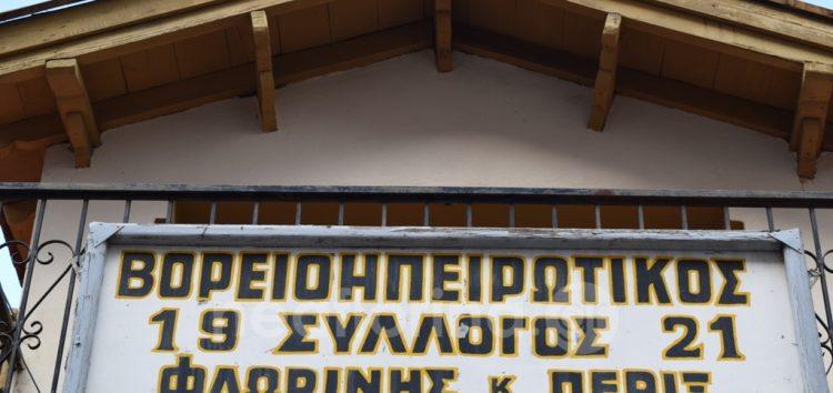 Ο Σύλλογος Βορειοηπειρωτών Φλώρινας στηρίζει την εκδήλωση «Ένα σχολείο για τον Μπαρίκι»