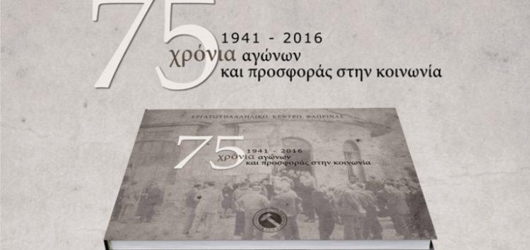 Παρουσίαση λευκώματος για τα 75 χρόνια του Εργατικού Κέντρου Φλώρινας