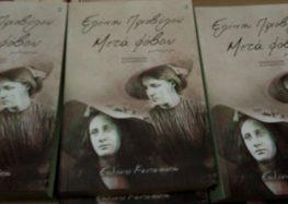 Παρουσίαση του βιβλίου της Ελένης Πριοβόλου «Μετά φόβου»