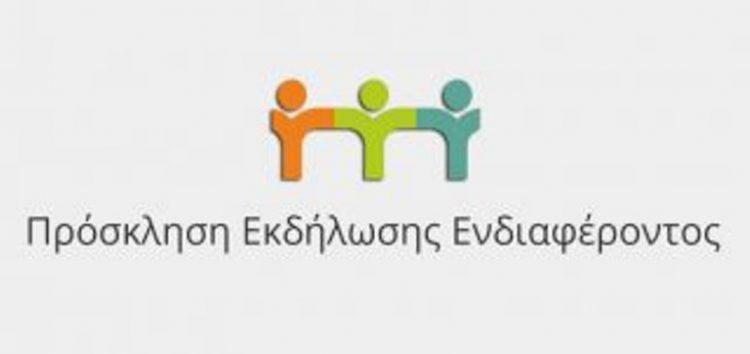 Προσκλήσεις εκδήλωσης ενδιαφέροντος του Κέντρου Κοινωνικής Πρόνοιας