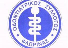 Ετήσια γενική συνέλευση και κοπή βασιλόπιτας του Οδοντιατρικού Συλλόγου Φλώρινας