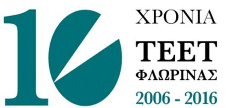 Διεθνές Συνέδριο για μια Σχολή Εικαστικών Τεχνών του 21ου Αιώνα