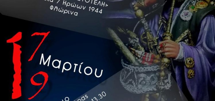 Έκθεση Ιστορικής Μινιατούρας του Κώστα Ροδόπουλου στον «Αριστοτέλη»