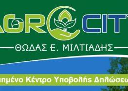 Δηλώσεις καλλιέργειας και μεταβιβάσεων δικαιωμάτων στο «Agrocity»