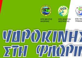 Σεμινάριο του Κ.Π.Ε. Μελίτης με θέμα την «Υδροκίνηση στη Φλώρινα»