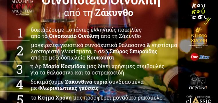 Η Ακαδημία Οίνου Αριστοτέλη υποδέχεται το Οινοποιείο Οινόλπη από τη Ζάκυνθο