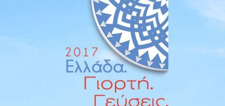 Συμμετοχή επιχειρήσεων στο γαστρονομικό φεστιβάλ ''Ελλάδα, γιορτή, γεύσεις 2017'' στο Γκάζι