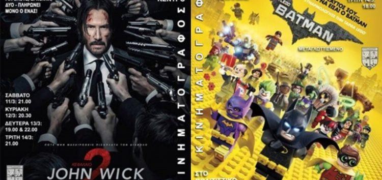 Με «Lego® Batman» και «John Wick» συνεχίζονται οι κινηματογραφικές προβολές
